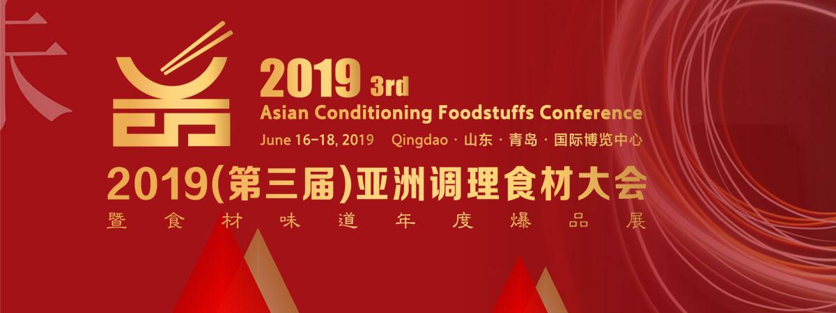 2019(第三届)亚洲调理食材大会