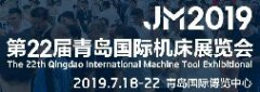 2019青岛国际机床展览会