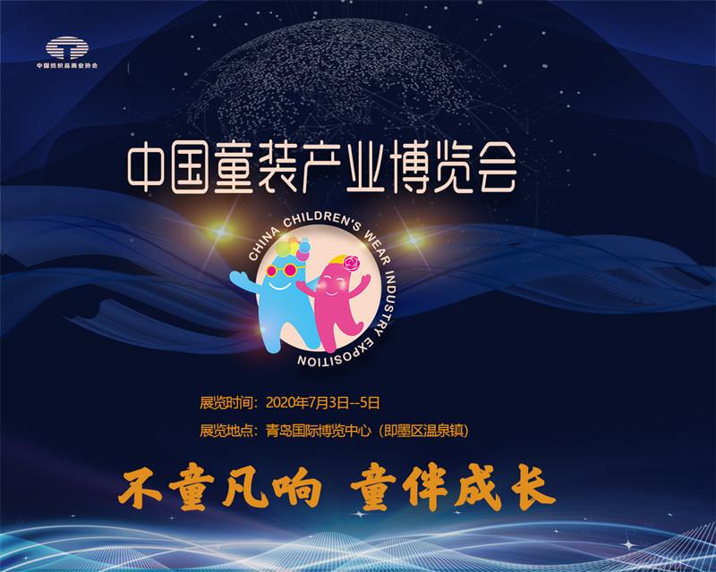 第二届童装产业博览会7月3日开幕