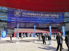 2018年保密技术交流大会暨产品博览会在青岛即墨
