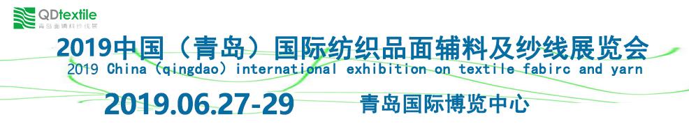 2019中国(青岛)国际纺织品面辅料及纱线展览会