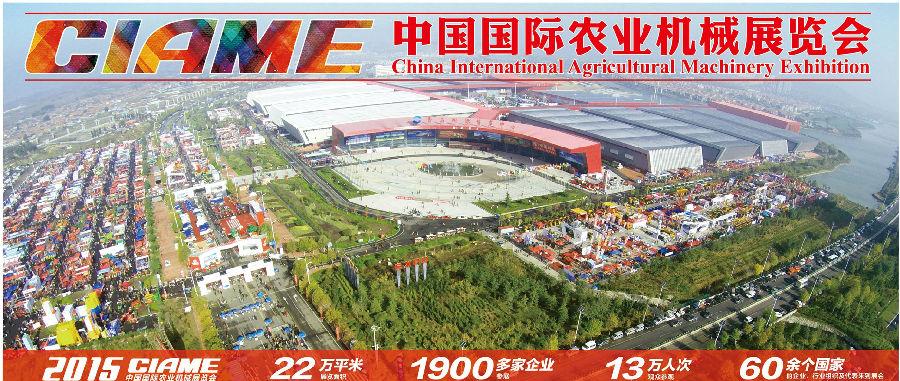 2015年中国国际农业机械博览会