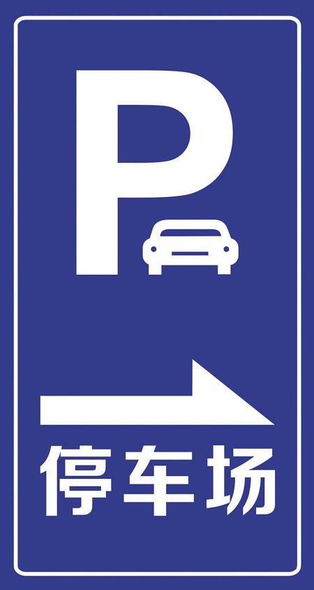 博览中心停车场分布