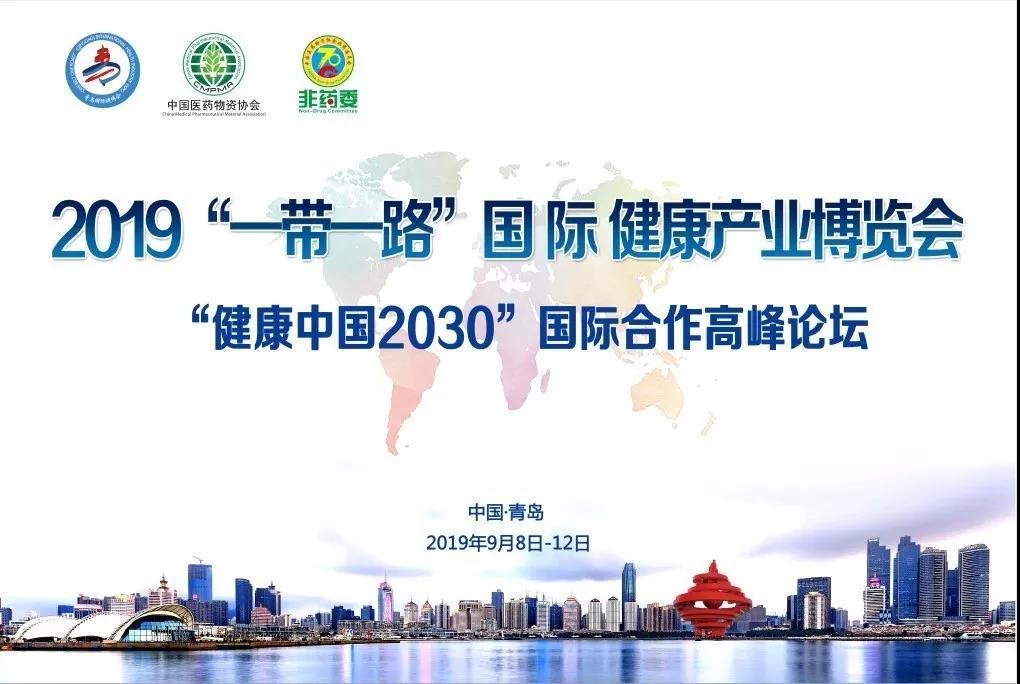 """2019 """"一带一路""""国际健康产业博览会"""