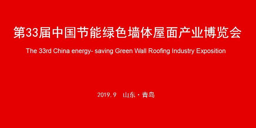 第33届中国节能绿色墙体屋面产业博览会