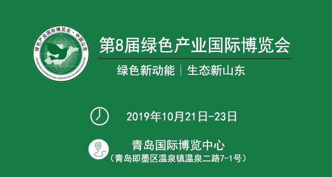 第8届绿色产业博览会