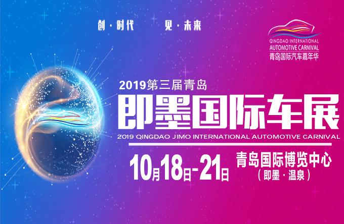 2019第三届青岛即墨国际汽车嘉年华