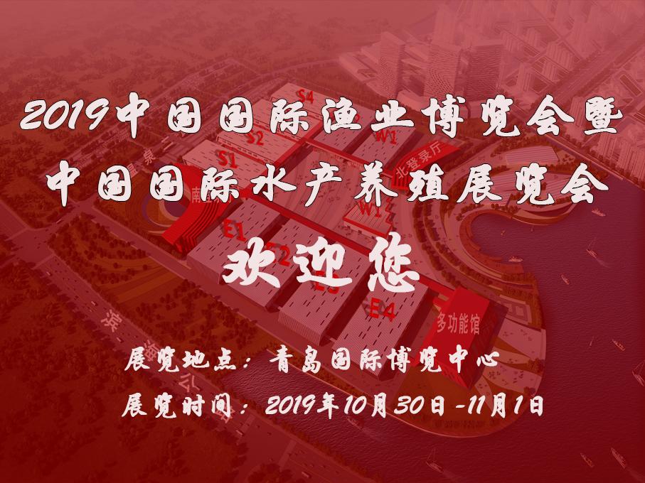 第24届中国国际渔业博览会