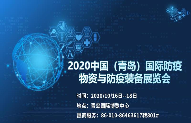 2020中国(青岛)国际防疫物资与防疫装备展览会